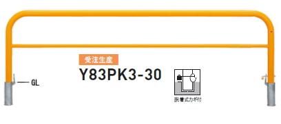 帝金 バリカー横型 Y83PK3-30(脱着式カギ付)【受注生産】【※メーカー直送品のため代引きご利用できません】