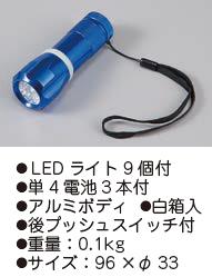 TOKYO METAL 東京メタル工業 LED懐中電灯 定価の67%OFF LED9PENB 青 〈LEDライト付〉 モデル着用&注目アイテム
