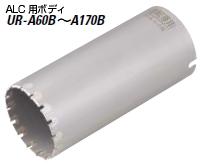 ユニカ UR21 ALC用コアドリル ボディ UR-A170B【口径:170mm】