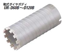 ユニカ UR21 乾式ダイヤコアドリル ボディ UR-D95B【口径:95mm】