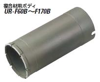 ユニカ UR21 複合材用コアドリル ボディ UR-F170B【口径:170mm】