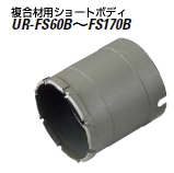 ユニカ UR21 複合材用コアドリル ショート ボディ UR-FS160B【口径:160mm】