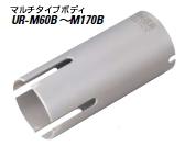 <title>贈与 先端工具のunika ユニカ 多機能コアドリル UR21 マルチタイプコアドリル ボディ UR-M160B 口径:160mm</title>