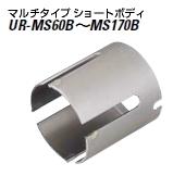 ユニカ UR21 マルチタイプコアドリル ショート ボディ UR-MS170B【口径:170mm】
