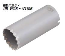 ユニカ UR21 振動用コアドリル ボディ UR-V155B【口径:155mm】