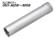 ユニカ UR21 ALC用コアドリル ボディ UR21-A035B【口径:35mm】