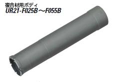 ユニカ UR21 複合材用コアドリル ボディ UR21-F050B【口径:50mm】