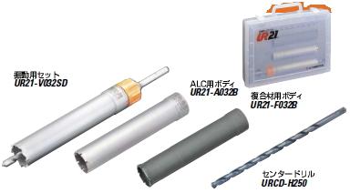 UR21 ユニカ UR21-VFA032SD【口径:32mm】 配管工事用クリアケースセット