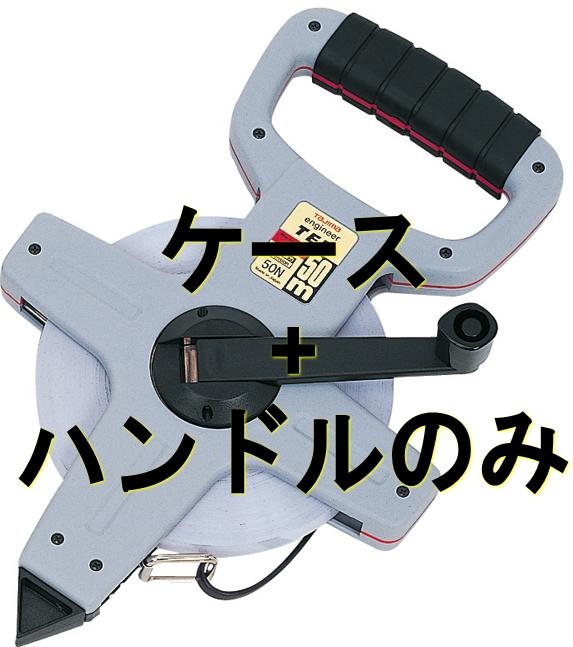 タジマツール 巻尺 エンジニヤテン用ケース+ハンドルセット(100m用) テープなし ETN-CS100