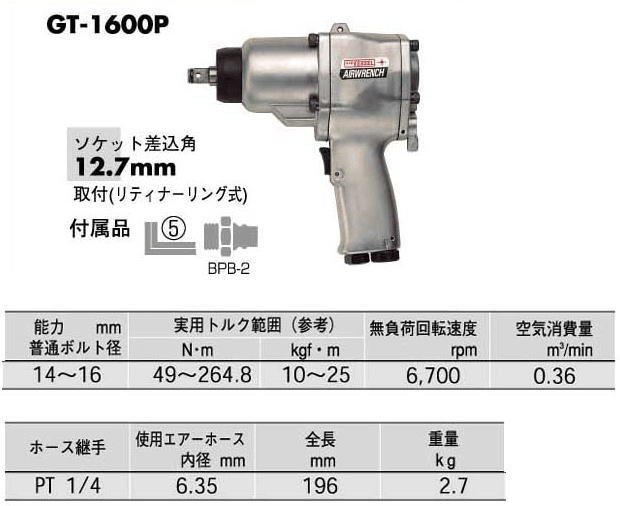 VESSEL ベッセル エアーインパクトレンチ シングルハンマー GT-1600P