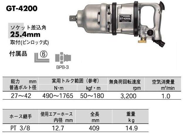 VESSEL ベッセル エアーインパクトレンチ シングルハンマー GT-4200