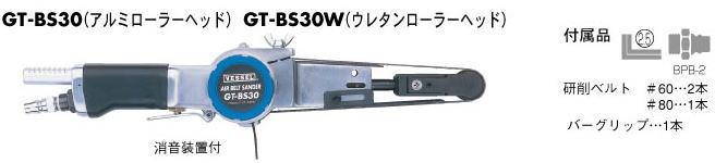 VESSEL ベッセル エアーベルトサンダー GT-BS30W(ウレタンローラーヘッド)