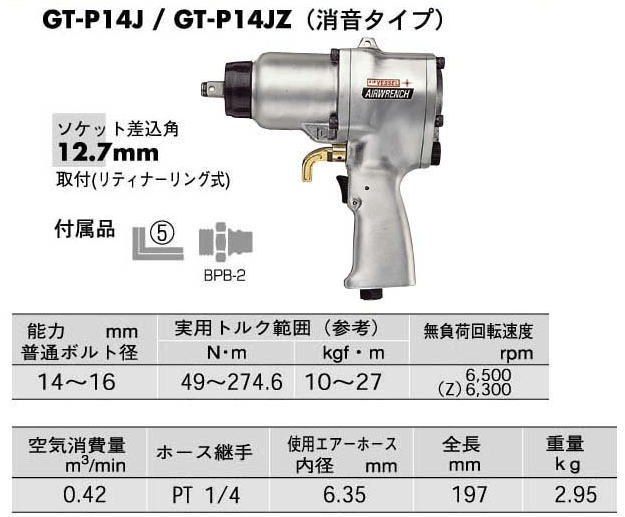 VESSEL ベッセル エアーインパクトレンチ シングルハンマー GT-P14JZ(消音タイプ)