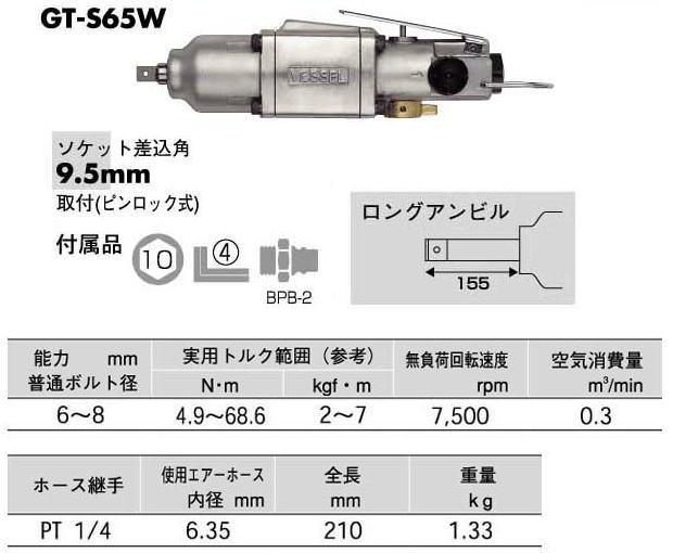 VESSEL ベッセル エアーインパクトレンチ ダブルハンマー GT-S65W