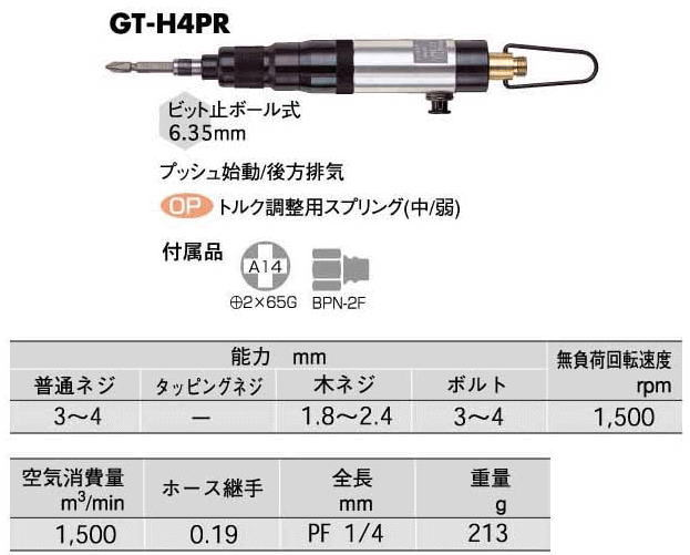 VESSEL ベッセル 減速式エアードライバー GT-H4PR
