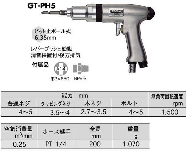 VESSEL ベッセル 減速式エアードライバー GT-PH5
