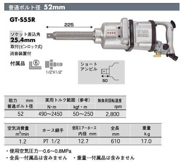ベッセル エアーインパクトレンチ GT-S55R 軽量シリーズ VESSEL