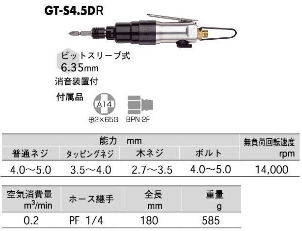 VESSEL ベッセル 衝撃式エアードライバー GT-S4.5DR