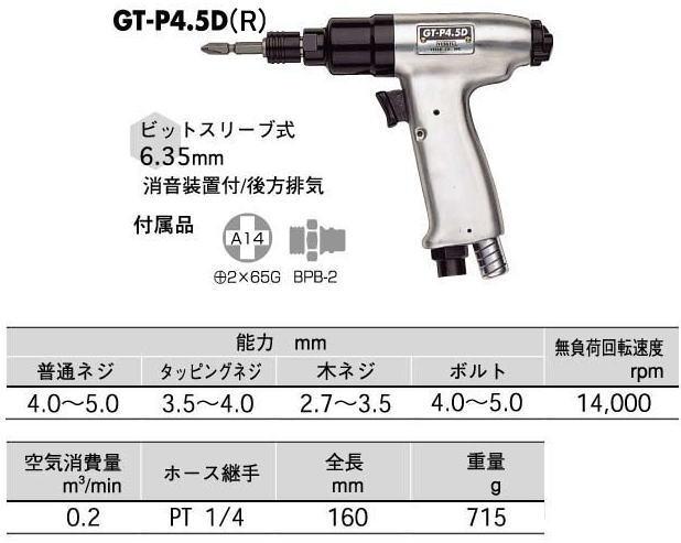VESSEL ベッセル 衝撃式エアードライバー GT-P4.5DR