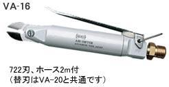 ビクター エアニッパ VA-16