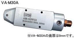 ビクター エアニッパ(角型機械取付用) VA-M30A