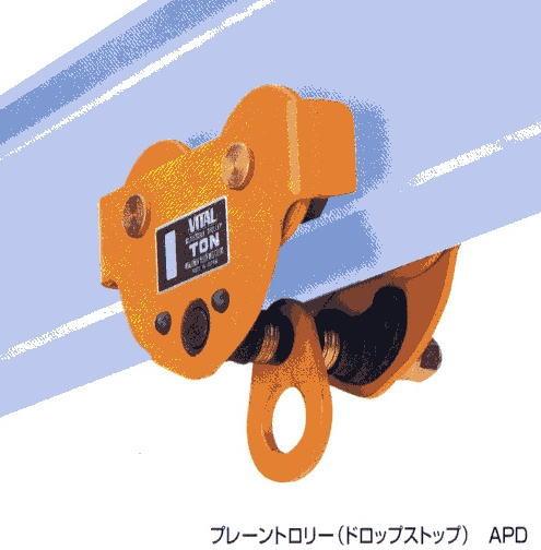 VITAL バイタル工業 プレントロリー (ドロップストップ) APD-05