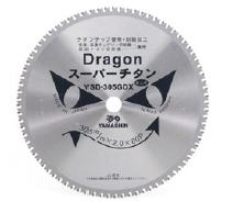 山真 ヤマシン 鉄工用チップソー ドラゴンカッター TDT-YSD-305GDX (鉄工/高速トイシ・高速チップソー切断機用) 305mm