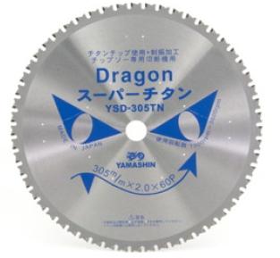 山真 ヤマシン 鉄工用チップソー ドラゴンカッター TDT-YSD-305TN (鉄工/高速・低速チップソー切断機用) 305mm