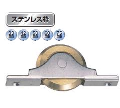 ヨコヅナ ベアリング入 ステンレス枠V型戸車 真鍮車 ステンレス枠 75mm FTS-0759【2個入】