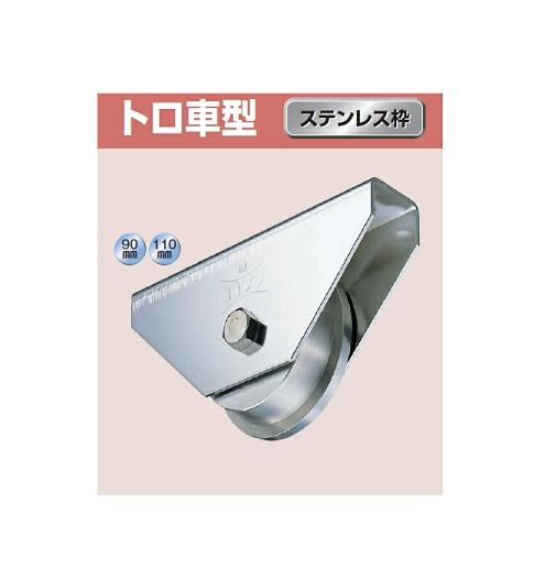 ヨコヅナ ステンレス重量戸車 トロ車型 ステンレス枠 90mm JBS-0907【8個入】