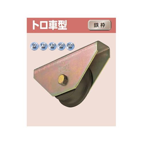 ヨコヅナ 鉄重量戸車 トロ車型 鉄枠 90mm JHM-0907【8個入】