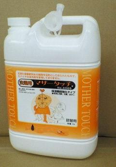 マザータッチ2200S(洗濯用)/5L【原光化学】