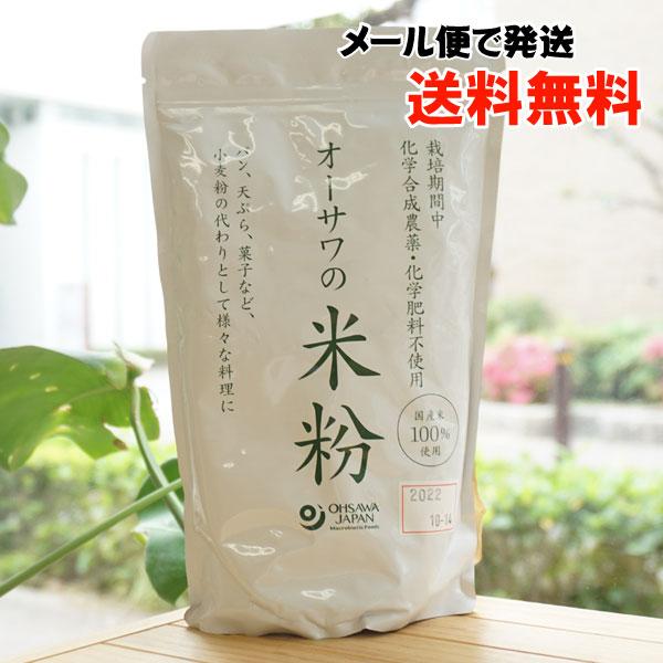 国内産農薬 化学肥料不使用米100% オーサワの米粉 SALENEW大人気 500g 送料無料 メール便の場合 ☆正規品新品未使用品