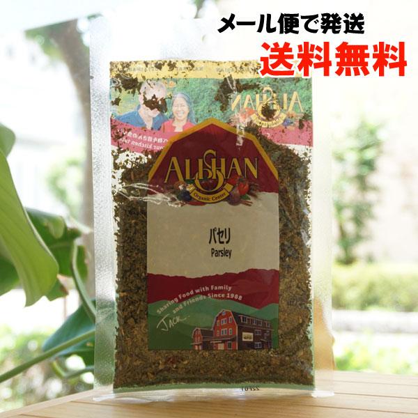 日本最大級の品揃え QAI認証 パセリ 20g アリサン メール便の場合 商い Parsley 送料無料