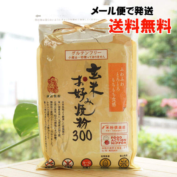 小麦アレルギーの方でもおいしくいただけます 玄米お好み焼き粉 300g 再再販 メール便の場合 今ダケ送料無料 南出製粉 送料無料
