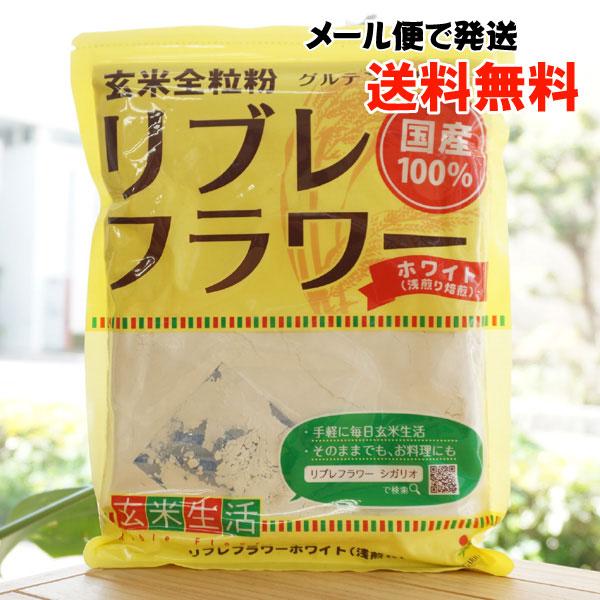 玄米全粒粉 リブレフラワー ホワイト 浅煎り焙煎 送料無料 シガリオ アウトレット バーゲンセール 500g メール便の場合