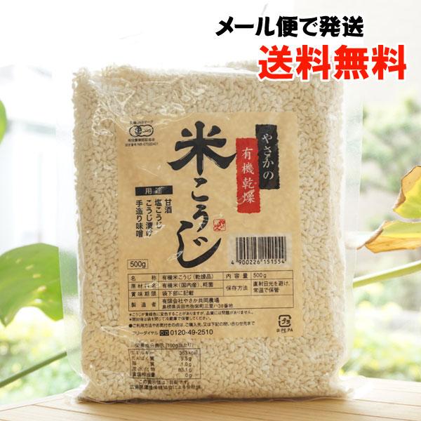 有機JAS 有機乾燥米こうじ 2020 新作 白米 500g 送料無料 メール便の場合 やさか 受賞店