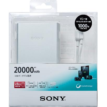 【送料無料】SONY(ソニー) CP-S20S モバイルバッテリー 20,000mAh