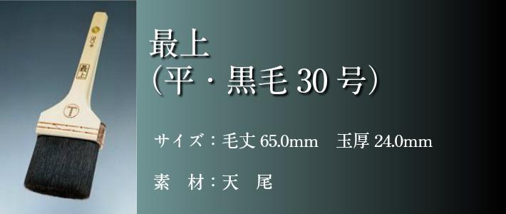 最上(平・黒毛30号)
