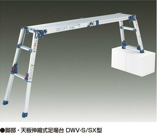 ピカ 四脚アジャスト式足場台(DWV-SX90)