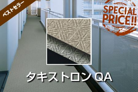 床シート 長尺塩ビシート タキロン タキストロンQA(1820mm×6m)