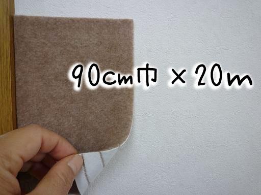 壁・床 保護 吸着シートレピタック90cm巾×20m  1本入り