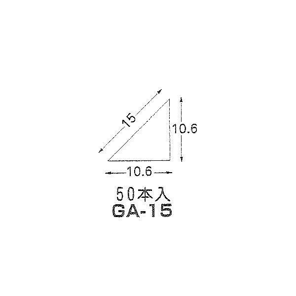 ゴム面木 GA-15 長さ2m黒 50本入(1ケ-ス)【★個人様宛送料見積り★】
