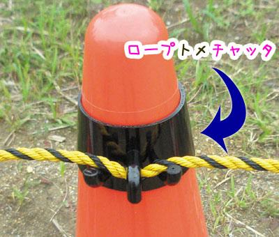 【コーン用ロープフック】ロープトメチャッタ  70個入り(1ケース)