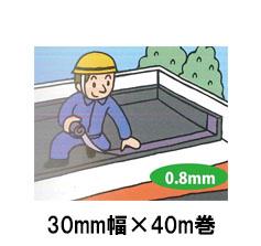 バンドーシートの副資材シール用テープG-3030mm巾×40m巻【4巻入】