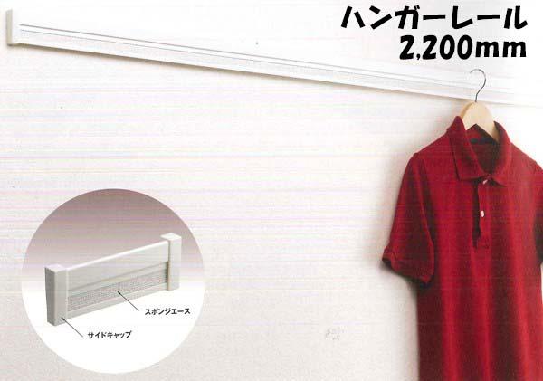 ハンガーレール(長押・なげし)2200mm×55mm×16mm【白】6本セット