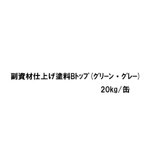 日本 アクリル樹脂を主成分とした弾性のある塗料 送料込 アサヒルーフィングGの副資材仕上げ塗料Bトップ20Kg 1缶