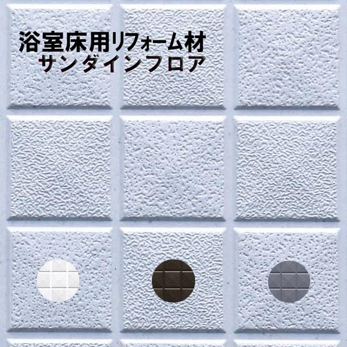 浴室床用リフォーム材『サンダインフロア』タイル調 3.5mm厚1000mm×1200mm【2枚入】