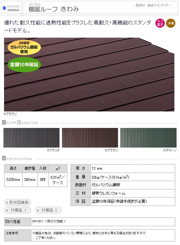 *チューオー(ニチハ)屋根材 旧タイプ 横暖ルーフきわみ 本体Kグリーンのみ 1ケース/8枚入