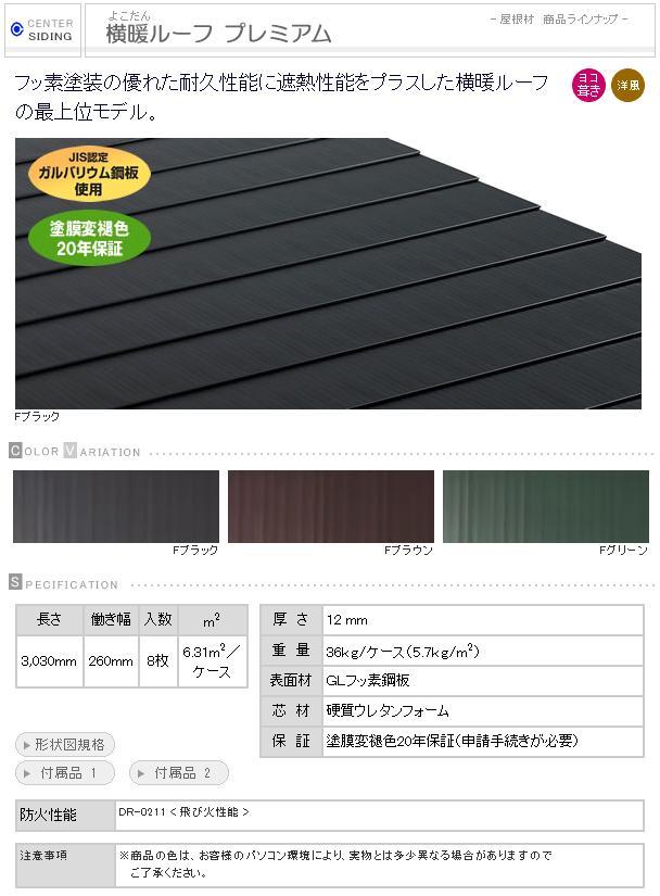 *チューオー(ニチハ)屋根材 旧型 横暖ルーフプレミアム1ケース/8枚入カラー:Fブラウン